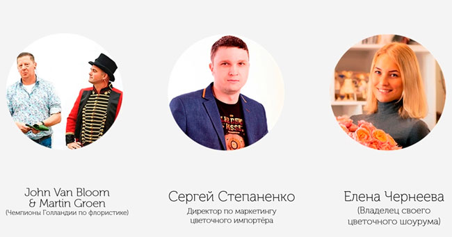 Лекторы вебинара