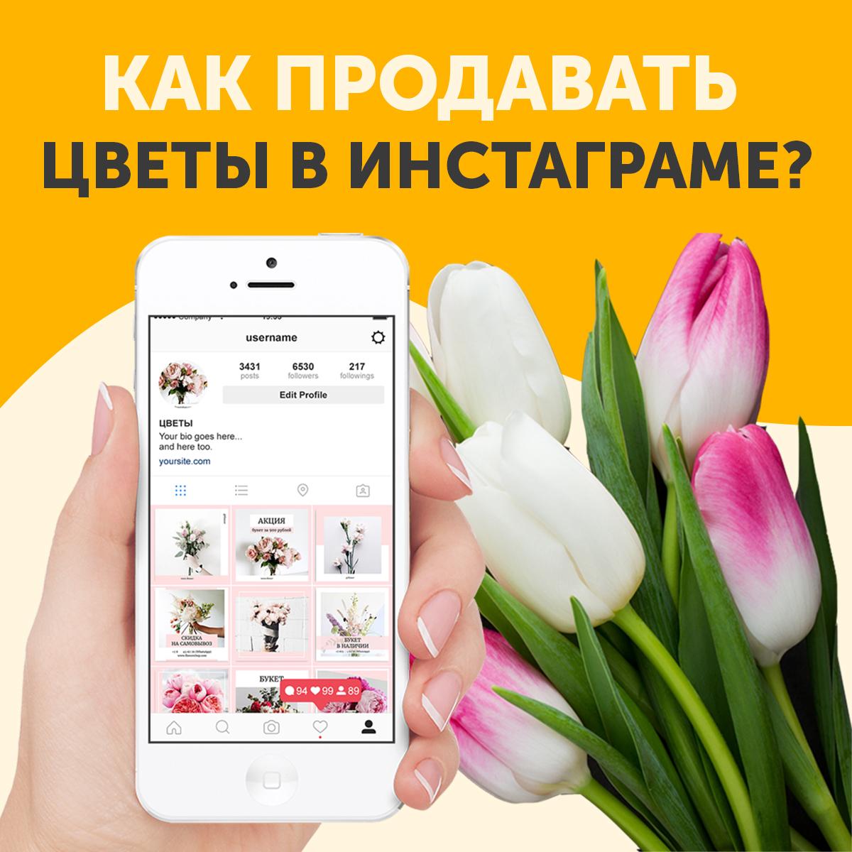 цветы в инстаграме