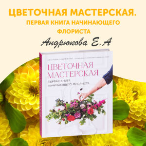 Топ-7 книг о флористике. курс флористики