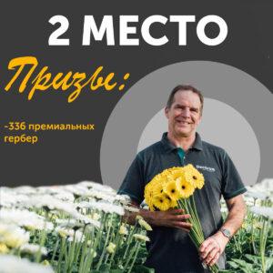 цветочный конкурс