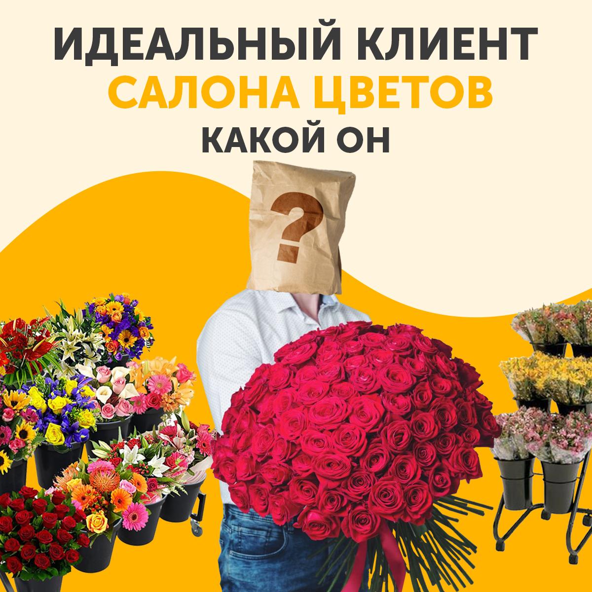идеальный клиент салона цветов