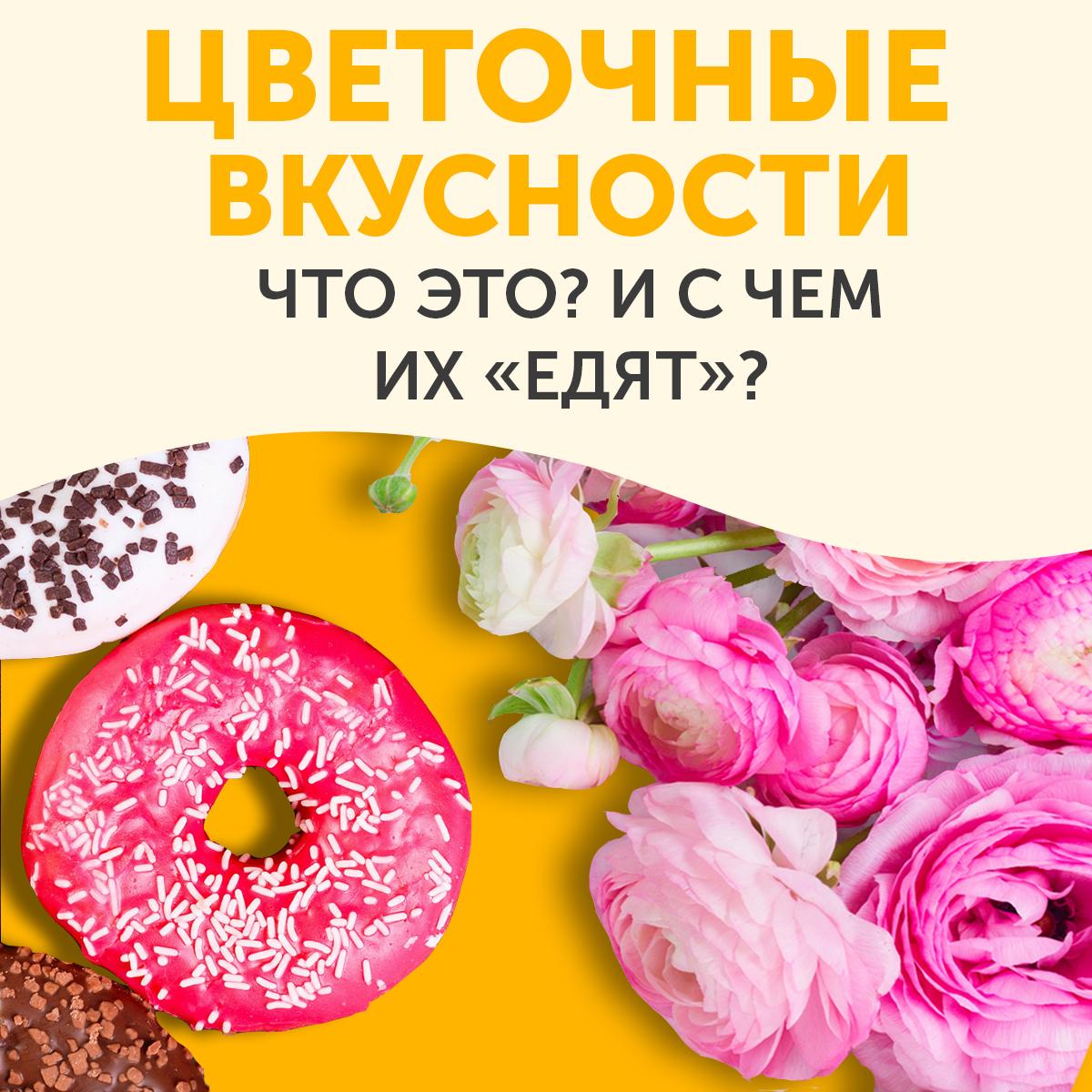 цветочные вкусности
