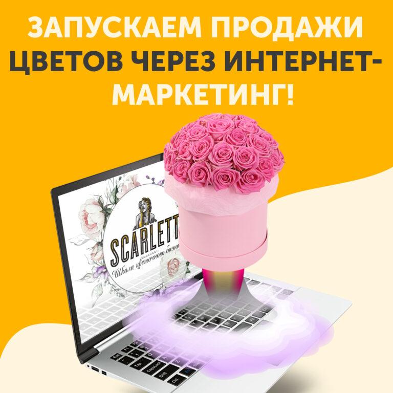 продажи цветов